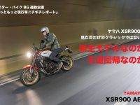 ヤマハXSR900は見た目だけのクラシックではない!