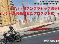 YAMAHA XSR900 ABS ヤマハ・モダンクラシックの秀作。トレンドを昇華させたプロダクトに◎!