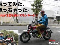 乗ってみた、 買っちゃった。 それが3度も続いてモンキーに! Honda Monkey125