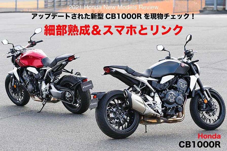 細部熟成&スマホとリンク アップデートされた新形CB1000Rを現物チェック! Honda CB1000R