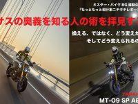 YAMAHA MT-09 SP ABS 換える、ではなく、どう変えたか。 そしてどう変えられるのか。 サスの奥義を知る人の術を拝見する。