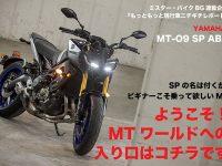 YAMAHA MT-09 SP ABS ようこそ! MTワールドへの 入り口はコチラです
