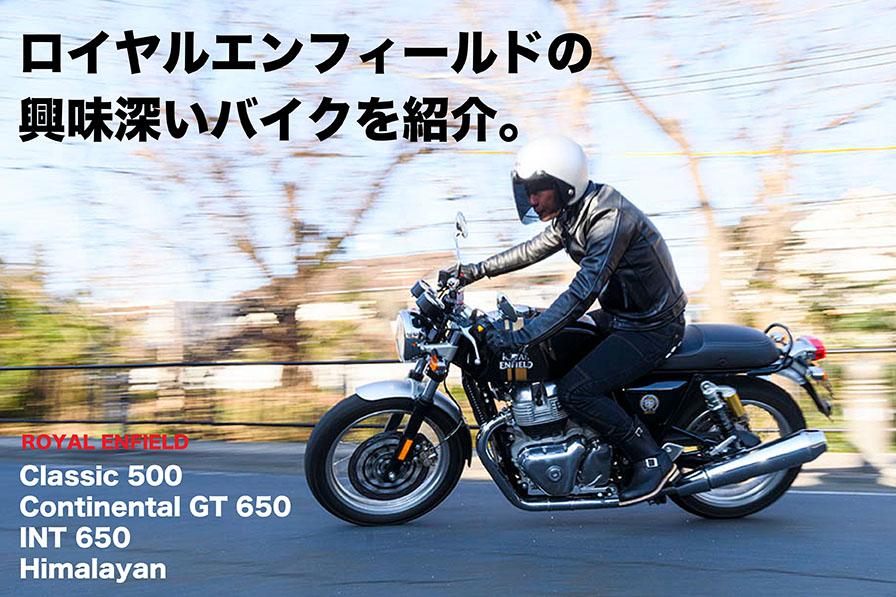ロイヤルエンフィールドの興味深いバイクを紹介。