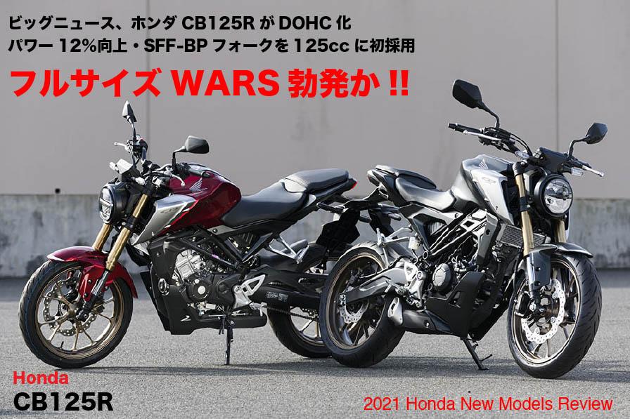 Honda CB125R フルサイズWARS勃発か!!