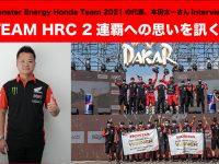 DAKAR2021 Monster Energy Honda Team2021の代表、本田太一さんInterview