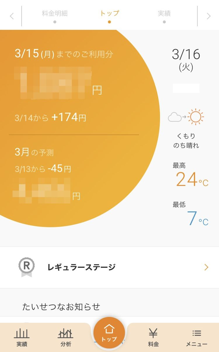 でんきアプリ画面