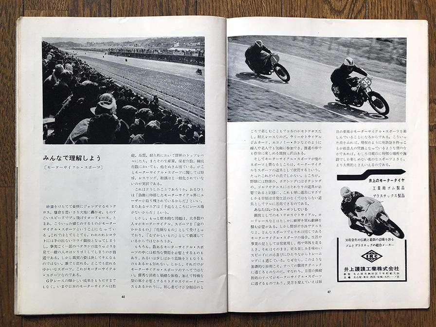 モーターサイクル・スポーツの魅力を、初めて見る人にも分かりやすく解説
