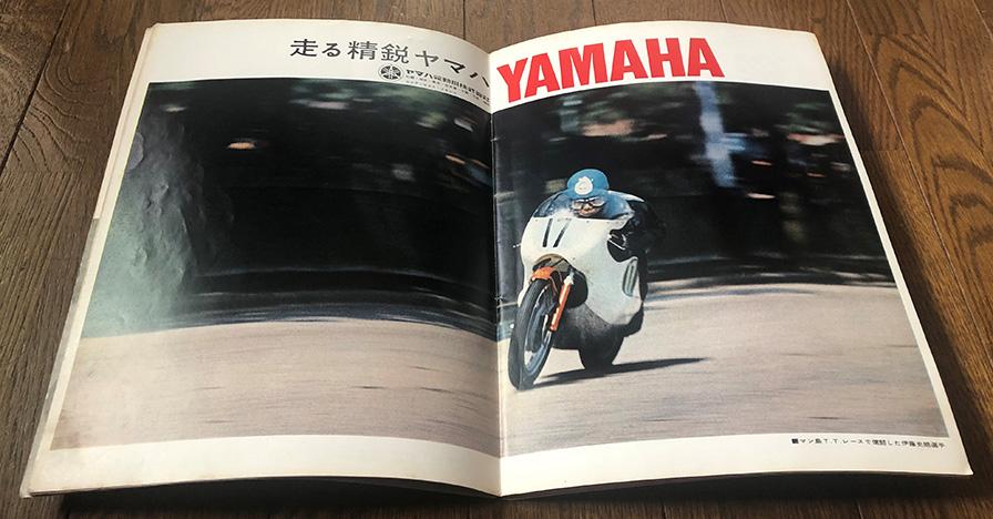 ヤマハの広告
