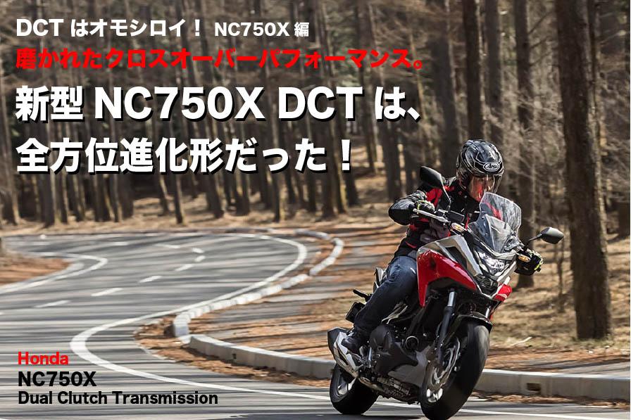 磨かれたクロスオーバーパフォーマンス。 新型NC750X DCTは、 全方位進化形だった!