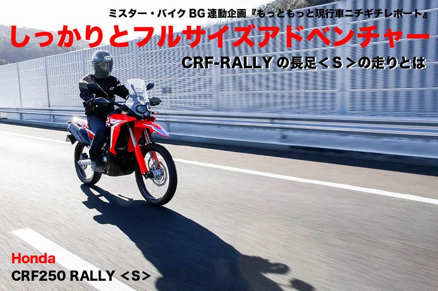 Honda CRF250 RALLY <S>「しっかりとフルサイズアドベンチャー」