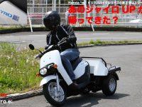 Honda Gyro e: あのジャイロUPが戻ってきた?