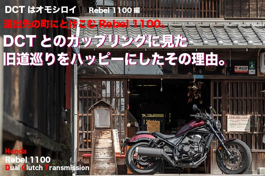 DCTはオモシロイ! Rebel 1100編 Rebel 1100 DCTで旧道風情を巡る。