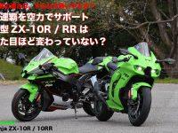 Kawasaki Ninja ZX-10R/10RR『究極の速さは、すなわち扱いやすさ?』