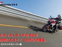 Ducati Multistrada V4 S ムルティストラーダの4Gが 絶対に買い! な、これだけの理由。
