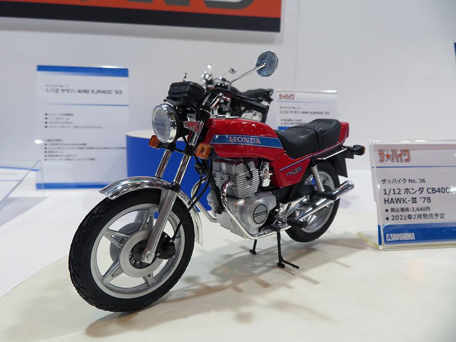 ホンダCB400N