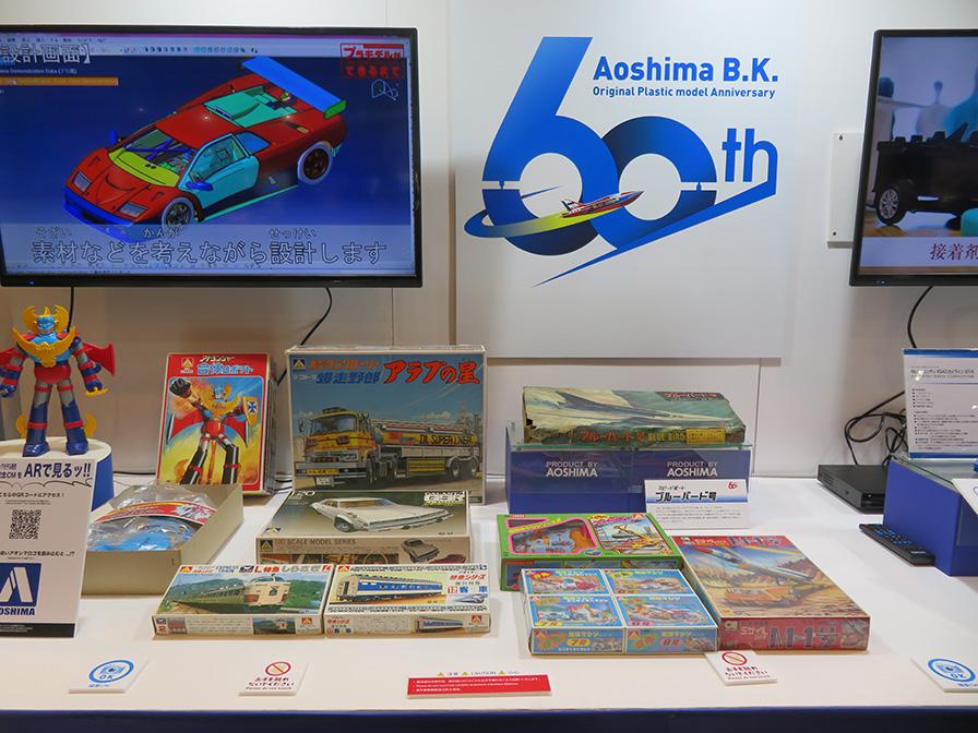 アオシマのオールプラスチックモデル発売60周年