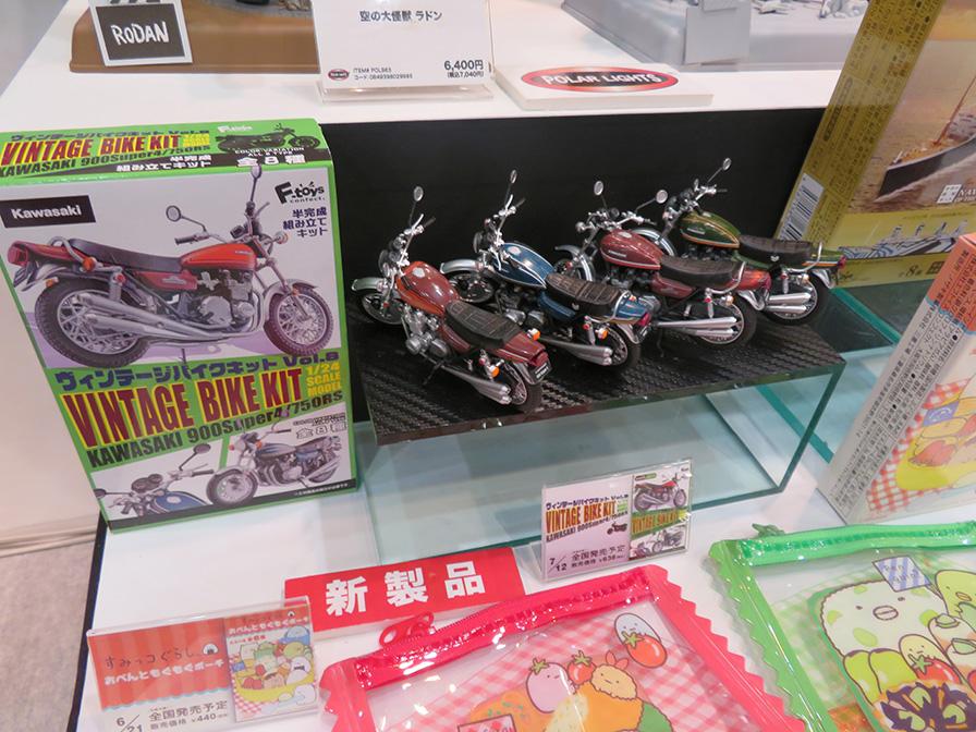 ヴィンテージバイクキット Vol.8