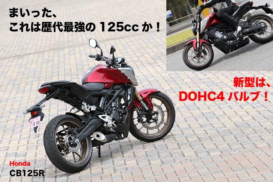 まいった、 これは歴代最強の125ccか! 新型は、DOHC4バルブ! Honda CB125R