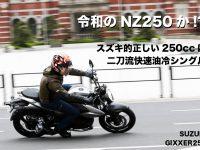 スズキ的正しい250ccは 二刀流快速油冷シングル SUZUKI GIXXER250