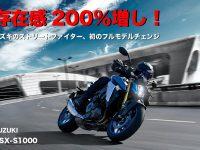 存在感200%増し! スズキのストリートファイター、初のフルモデルチェンジ SUZUKI GSX-S1000