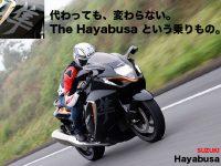 代わっても、変わらない。 The Hayabusa という乗りもの。 SUZUKI Hayabusa