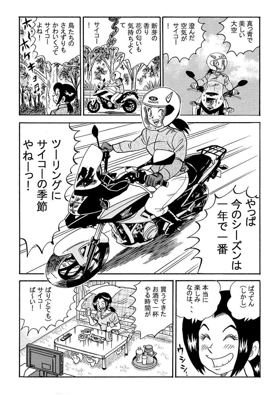 ルリカミドリ バイク好いとっちゃん 第84回