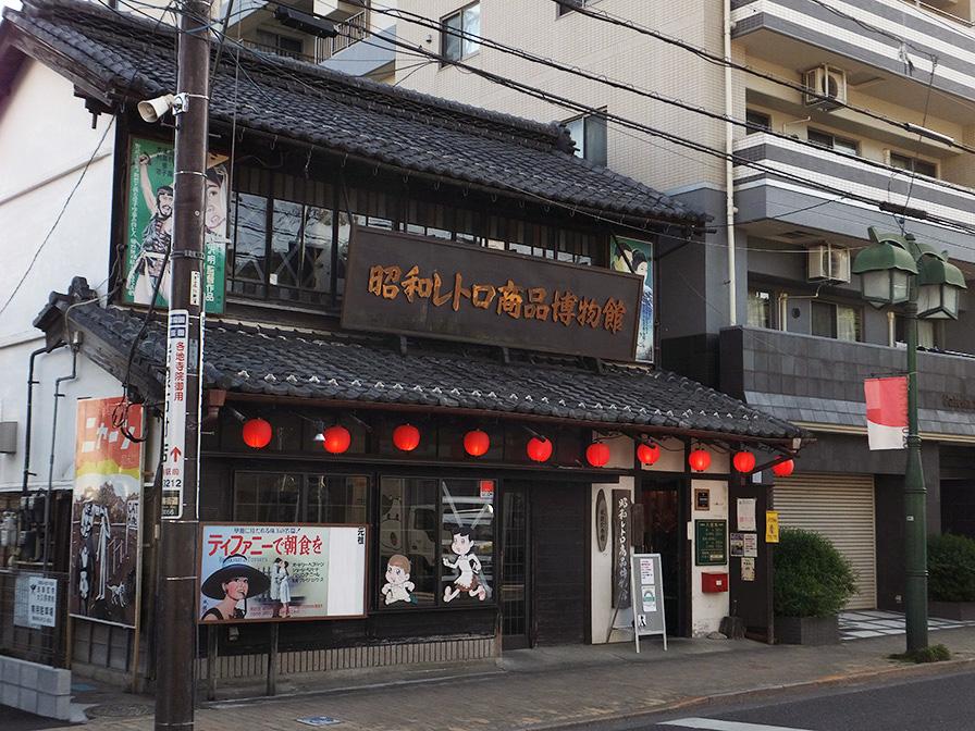昭和レトロ商品記念館
