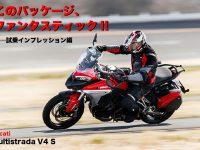 Ducati Multistrada V4 S このパッケージ、 ファンタスティック!! ── 試乗インプレッション編