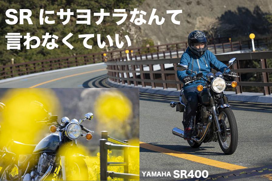 SRにサヨナラなんて 言わなくていい YAMAHA SR400