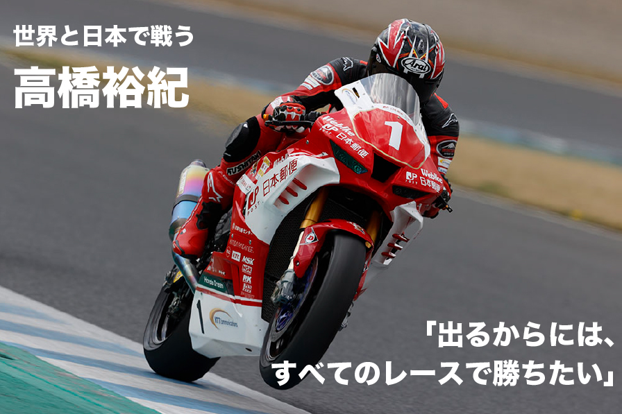 世界と日本で戦う 高橋裕紀 「出るからには、 すべてのレースで勝ちたい」