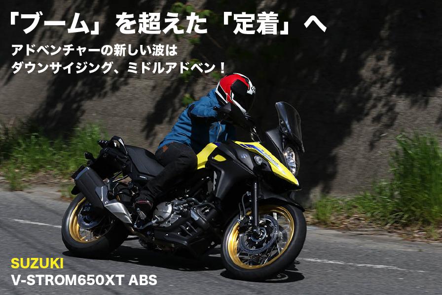 「ブーム」を超えた「定着」へ アドベンチャーの新しい波は ダウンサイジング、ミドルアドベン! SUZUKI V-STROM650XT ABS