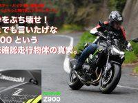 枠をぶち壊せ! とでも言いたげな 900という未確認走行物体の真実。 Kawasaki Z900