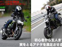 初心者から玄人まで 実をとるアナタを満足させる Kawasaki Z900