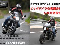カワサキ流ネオレトロの描き方。 ビッグバイクの老舗の技、 いただきます。 Kawasaki Z900RS CAFE