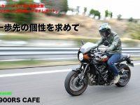 Kawasaki Z900RS CAFE 一歩先の個性を求めて