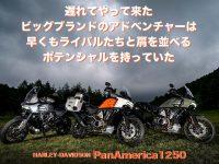 HARLEY-DAVIDSON PanAmerica1250 『遅れてやって来たビッグブランドのアドベンチャーは 早くもライバルたちと肩を並べる ポテンシャルを持っていた』