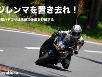 SUZUKI Hayabusa『新型ハヤブサは 洗練で矛盾を打破する』