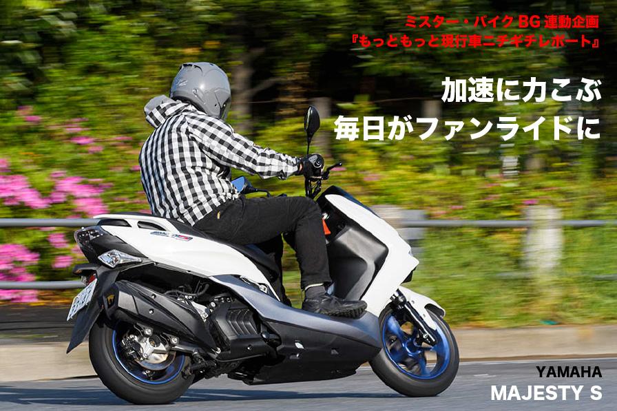 YAMAHA MAJESTY S 『加速に力こぶ。 毎日がファンライドに』。