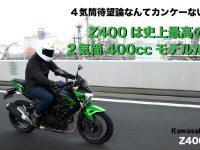 4気筒待望論なんてカンケーない Z400は史上最高の 2気筒400ccモデルだ