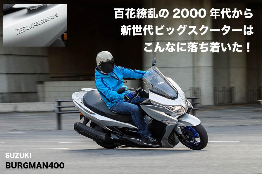 百花繚乱の2000年代から 新世代ビッグスクーターは こんなに落ち着いた! SUZUKI BURGMAN400