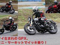 タイ生まれのGPX、 ミニ・サーキットでイッキ乗り!