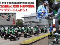 令和3年度 高校生の自動二輪車等の交通安全講習「安全運転と危険予測の意識、 アップデートしよう!」