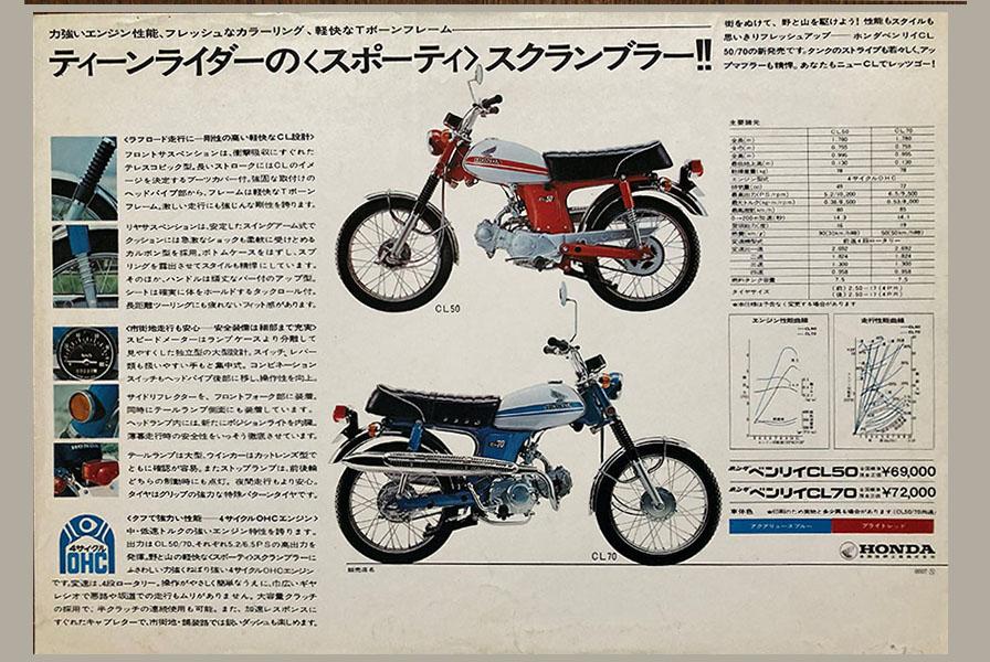 1970年CL50とCL70カタログ