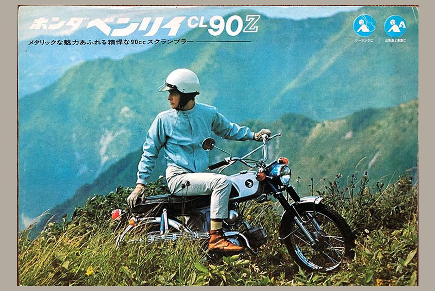 1966年発行ベンリイ CL90カタログ