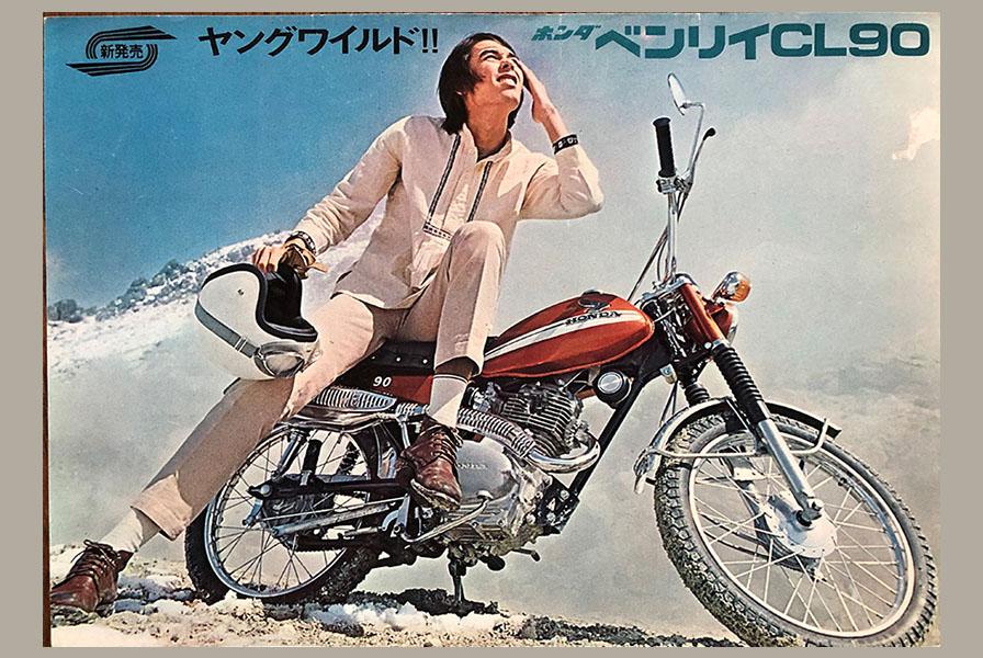1970年発行ベンリイ CL90カタログ