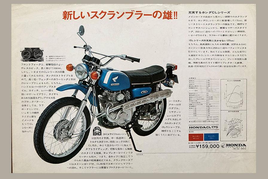 1970年CL175カタログ