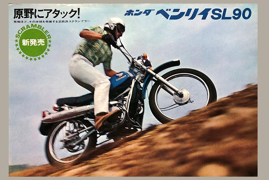 1970年スクランブラーシリーズカタログ