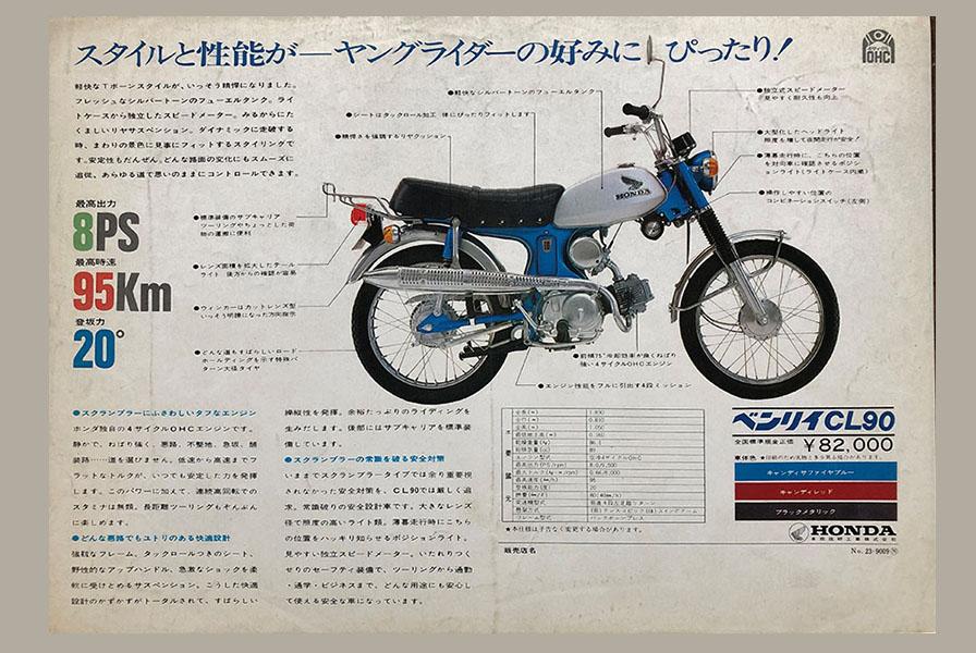1969年8月発行 ベンリイ SL90のカタログ