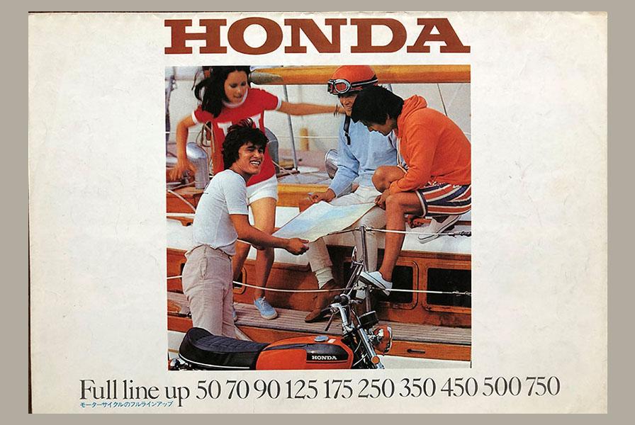 1970年発行 ホンダ総合カタログ