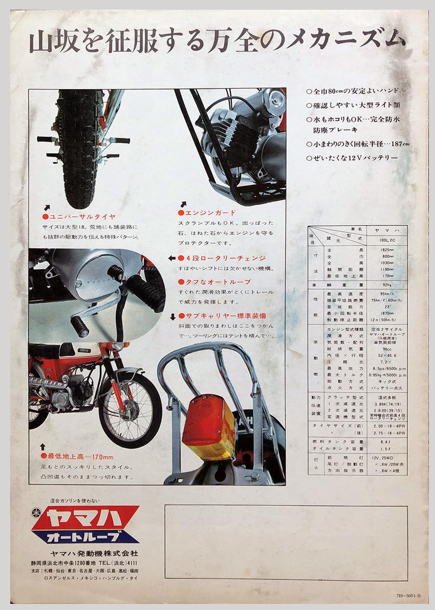 ヤマハトレール 100L2C